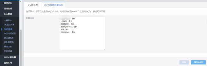 爱快行为管理34.png